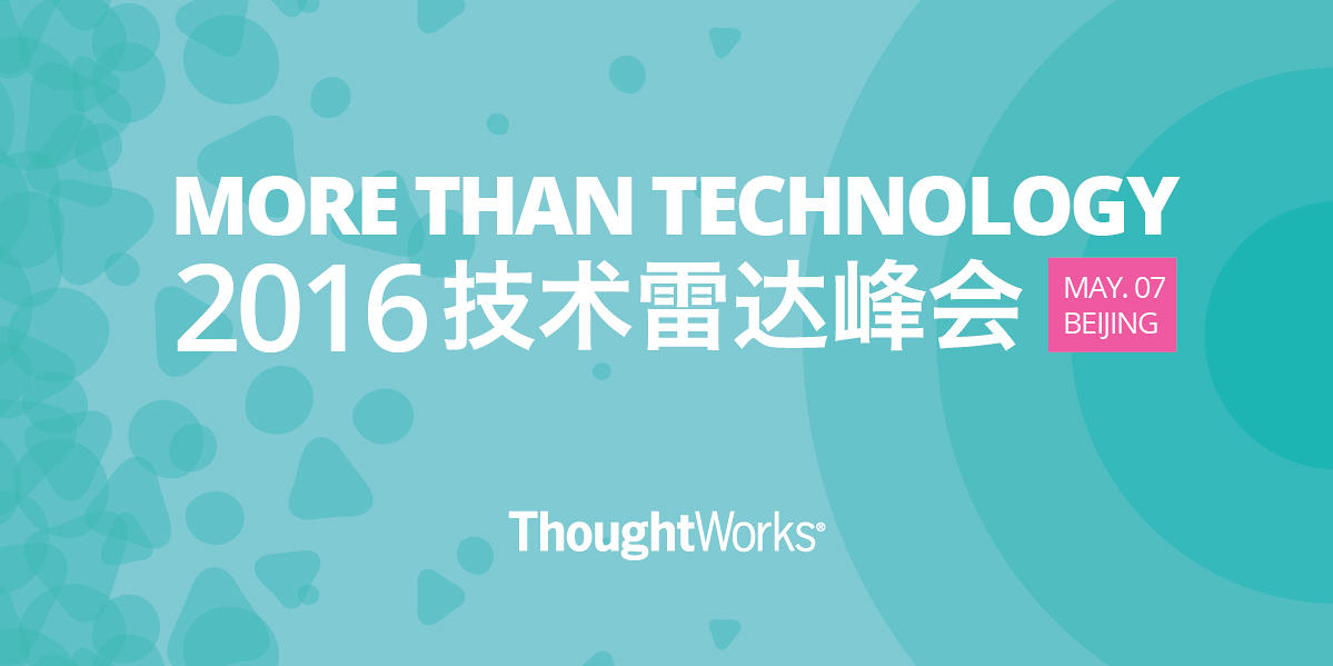 2016技术雷达峰会 | TECH RADAR SUMMIT logo