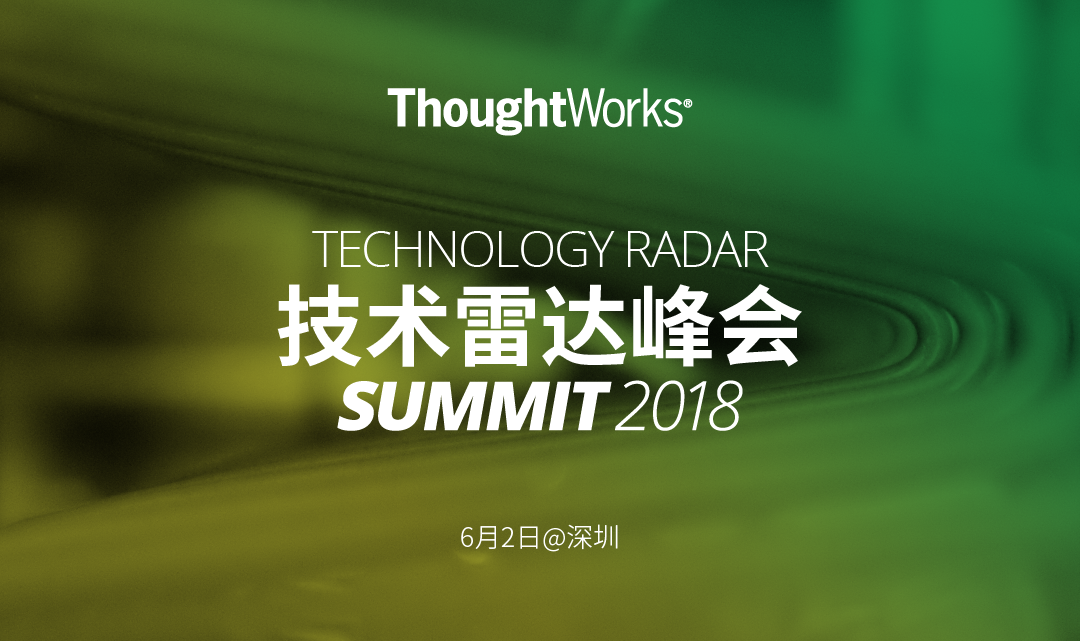 2018技术雷达峰会 | TECH RADAR SUMMIT logo