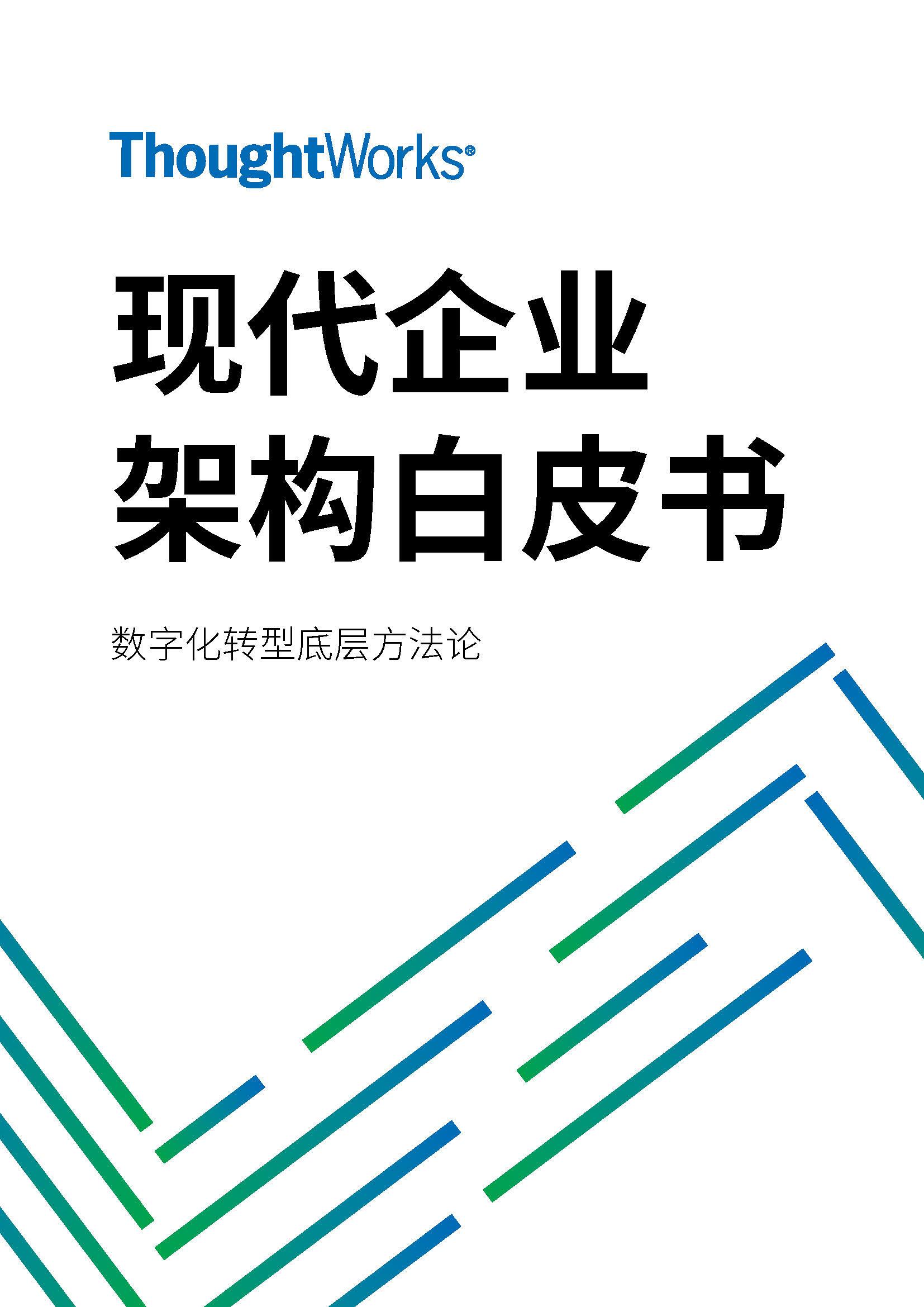 现代企业架构白皮书