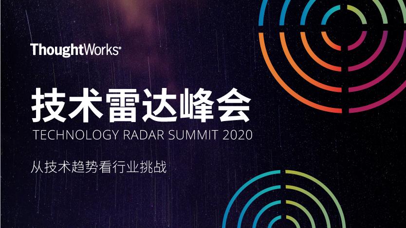 tech-radar-china-2020