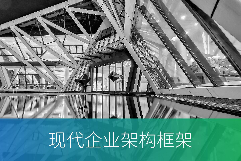 Modern enterprise architecture framework