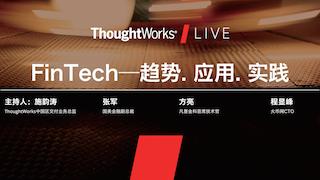 圆桌讨论:FinTech —— 趋势. 应用. 实践