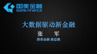 大数据驱动新金融